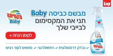 מבשם כביסה baby סנו