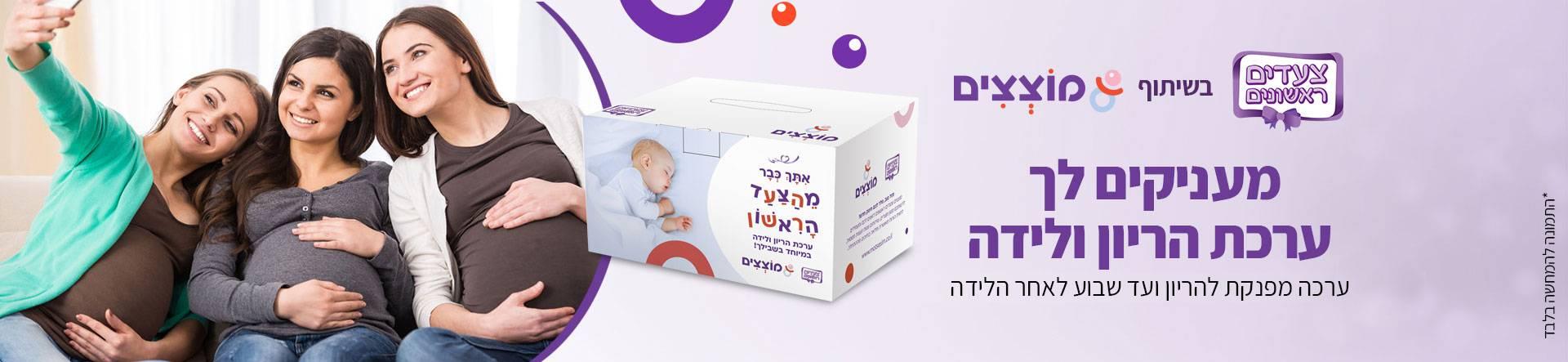 צעדים ראשונים בשיתוף מוצצים מעניקים לך ערכת הריון ולידה - ערכה מפנקת להריון ועד שבוע לאחר הלידה